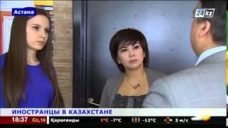 Как живут иностранцы в Казахстане