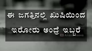 Image of: Happy Kannada Quotes Kannada Inspiration Quotes Kannada Whatsapp Status Video New Status Video Kannada Quotes Whatsapp Status ฟรวดโอออนไลน ดทวออนไลน