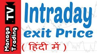 How to Set Intraday Profitable Target in India in Hindi
