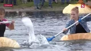 В Германии на озере прошли гребные гонки на тыквах