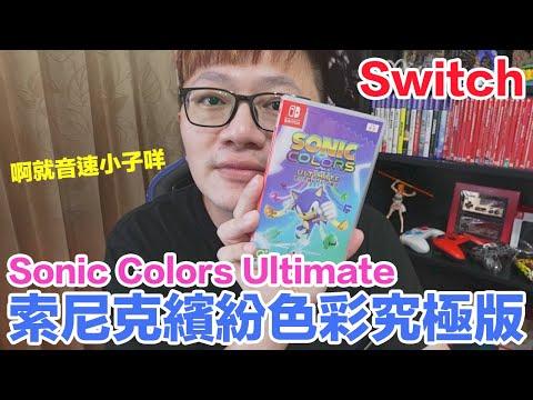 羅卡開箱及介紹Switch遊戲 索尼克繽紛色彩 究極版