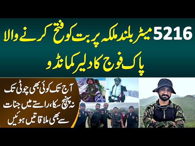 5216 Meter Ki High Mountain Ko Fatah Karne Wala Pak Army Ka Commando