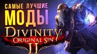 ЛУЧШИЕ МОДЫ DIVINITY: Original Sin 2