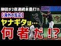 【海外の反応】衝撃!!柳田が2夜連続本塁打&4安打!正に『ギータ・フェスティバル』日米野球、侍ジャパンの圧倒的勝利に米国人唖然!海外「日本強すぎ!」