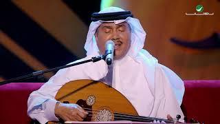 تحميل اغاني Mohammed Abdo … Law wufit | محمد عبده … لو وفيتي - جلسات الرياض ٢٠١٩ MP3