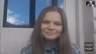 Путешественница, которая осознала свои способности. Мария Борисенкова, Мирослав Воронков