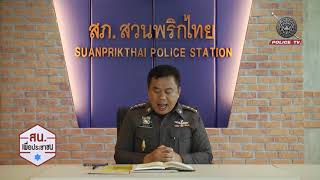 รายการ สน.เพื่อประชาชน : ทำความรู้จักกับ สายตรวจจักรยาน สภ.สวนพริกไทย