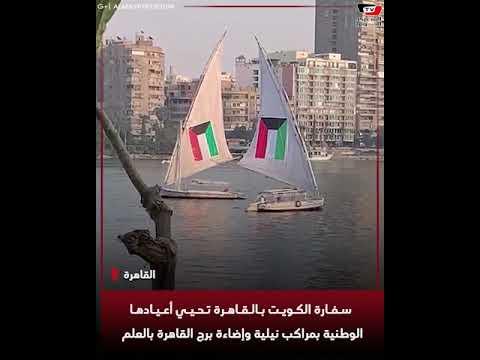 سفارة الكويت بالقاهرة تحيي أعيادها الوطنية بمراكب نيلية وإضاءة برج القاهرة بالعلم