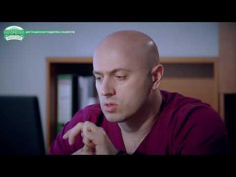 Дистанционная поддержка пациентов