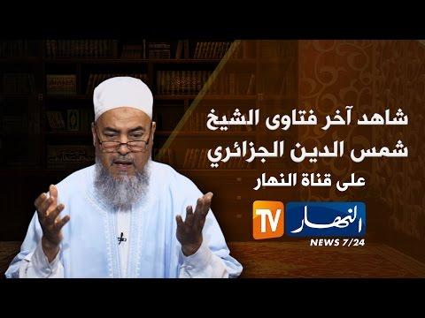 انصحوني / الشيخ شمس الدين يرد على امرأة تائبة فرقت بين زوجين