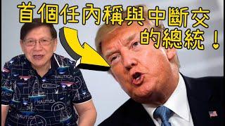 (中文字幕) 中美關係好睇過戲 首個任內稱與中斷交的總統!台積電赴美設廠〈蕭若元:理論蕭析〉2020-05-15