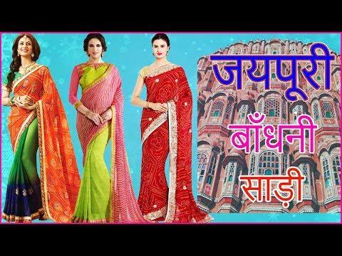 Jaipuri Saree - Rajasthani Sarees Latest Price