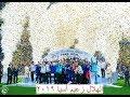 أغنية أغنية نادي الهلال بمناسبة الفوز بدوري أبطال أسيا 2019 mp3