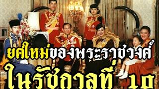 ยศใหม่ของพระราชวงศ์จักรีใน รัชกาลที่ 10