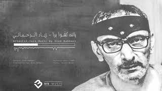 تحميل اغاني يالله كشوا برا - زياد الرحباني - 1991 MP3