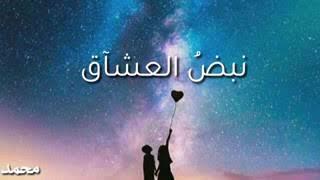 """تحميل اغاني مجانا نبض العشاق""""محمد حيدر عواضه""""❤"""