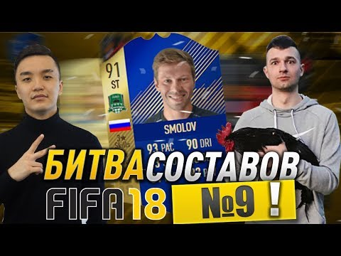 FIFA 18 - БИТВА СОСТАВОВ #9 С FORZOREZOR - TOTS SMOLOV 91