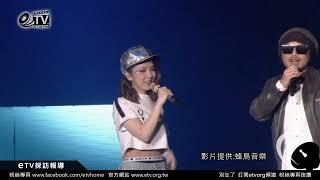 鄧紫棋與黃明志合唱漂向北方 馬來西亞演唱會