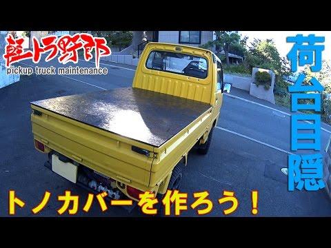 軽トラ野郎「トノカバーを作ろう」subaru  mini truck