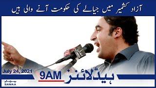 Samaa News Headlines 9am   Azad Kashmir mein jiyale ki hukumat aane wali hai   SAMAA TV