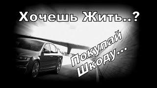 Skoda: Хочешь Жить? Покупай Шкоду!!!  (2019)