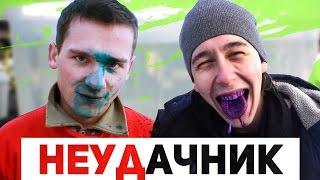 ВЫПИЛ ЛИТР ЗЕЛЁНКИ  (НЕУДАЧНИК)