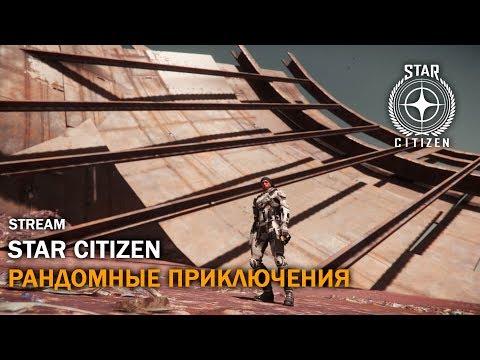Star Citizen: Рандомные Приключения   3.5.1 LIVE   Стрим