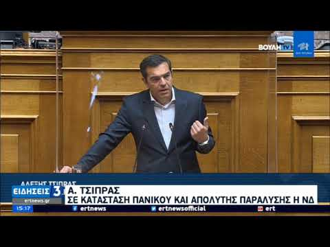 Τσίπρας: Φοβάμαι ότι η εικόνα που εκπέμπετε είναι εικόνα απόλυτης παράλυσης ΕΡΤ 17/03/2021