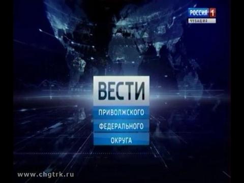 Вести ПФО. Выпуск 19.05.2017