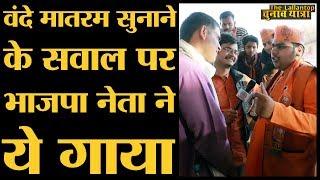 Modi की रैली में बीजेपी कार्यकर्ताओं के vande matram और jan gan man  पर लोटपोट जवाब