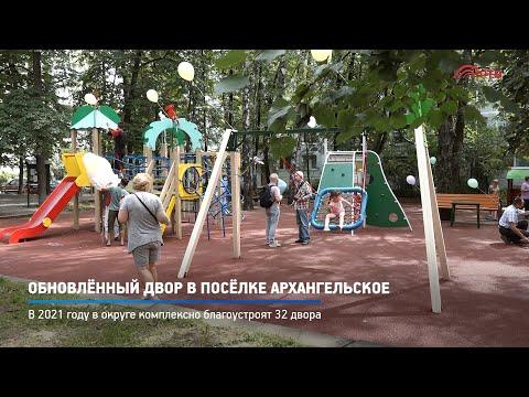 В поселке Архангельское, вблизи домов 11,14 и 17 завершилось комплексное благоустройство дворовой территории