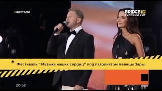 "Репортаж о фестивале ""Музыка наших сердец"" (@Bridge TV Русский Хит)"
