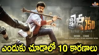 10 Reasons To Watch Khaidi No 150 Movie  Megastar Chiranjeevi  VV Vinayak  DSP  Kajal