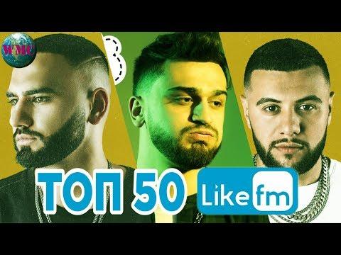 ТОП 50 ПЕСЕН НЕДЕЛИ | СЛУШАЮТ ВСЕ НА LIKE FM | LIKE Chart - 5 Июля 2019