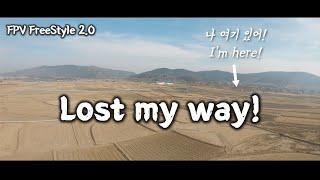 (4K) FPV FreeStyle; Lost my way~~ 길을 잃어버리다~~ | FPV 드론 프리스타일 | JJang FPV
