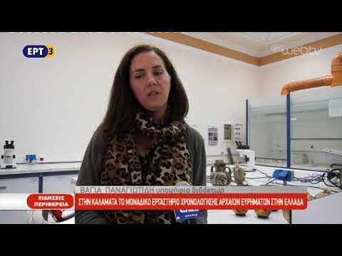 Στην Καλαμάτα το μοναδικό εργαστήριο χρονολόγησης ευρημάτων | ΕΡΤ