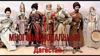 Какие нации проживают в Дагестане?? Народы Дагестана. Язык и религия.