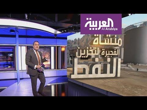 العرب اليوم - شاهد: بناء أكبر مشروع عالمي لتخزين النفط في الفجيرة