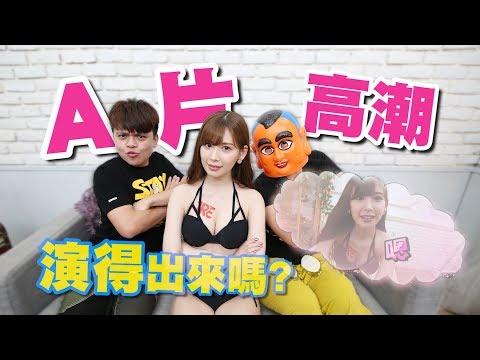 高潮演得出來嗎?日本AV女優實地演出