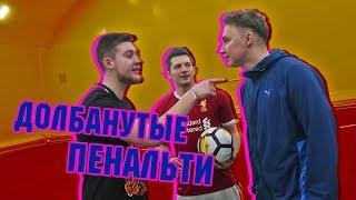 ДОЛБАНУТЫЕ ПЕНАЛЬТИ С ЛАКЕРОМ / ССОРА С ГЕРМАНОМ