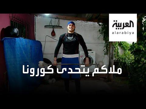 العرب اليوم - شاهد: ملاكم أرجنتيني يتابع تمارينه الرياضية بمعدات بسيطة
