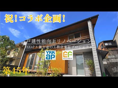 【中古戸建リノベーション】YKKAPと工務店のコラボ企画!~性能向上プロジェクト~