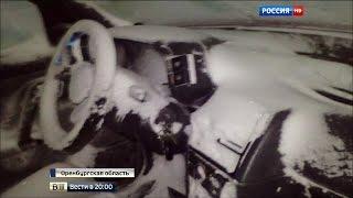 Смерть дышит в затылок: люди под Оренбургом ждали помощи 16 часов