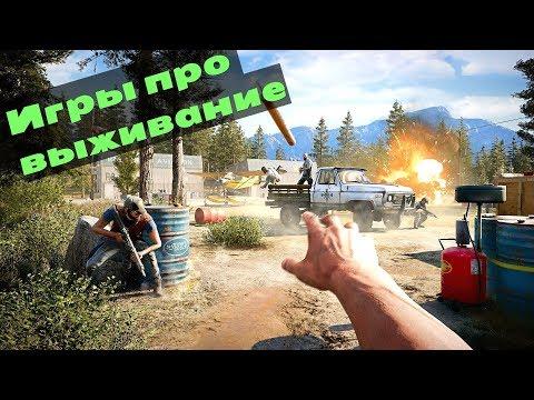 Лучшие оффлайн и онлайн Игры про Выживание на андроид и iOS 😈