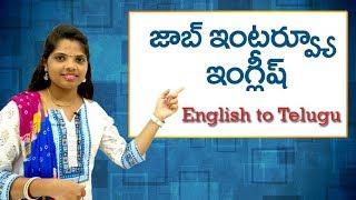 Job Interview Conversation in Telugu | Spoken English in Telugu