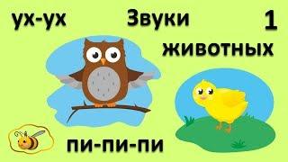 Животные для детей, для самых маленьких. Звукоподражания, первые слова для малышей