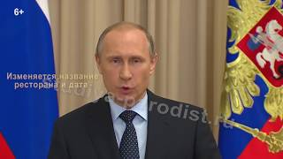 Видео приглашение на день рождения или юбилей от президента Путина