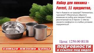 Набор для пикника - Forest, 11 предметов, авторитетное мнение.