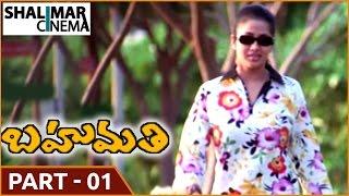 Bahumathi Movie || Part 01/13 || Venu Thottempudi, Sangeetha || Shalimarcinema