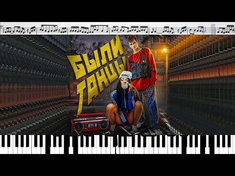 Бьянка & Артур Бабич - Были Танцы (кавер на пианино + ноты)